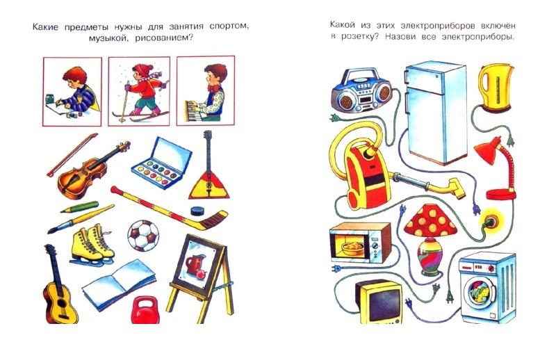 самым игры на основе картинок учебника только