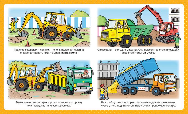 Строительные машины для детей картинки с пояснением распечатать
